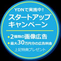 YDNのスタートアップキャンペーン実地中
