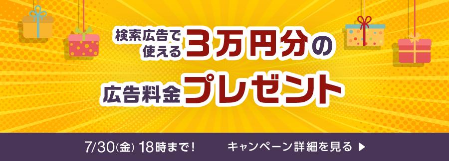 早い者勝ち!上限に達したら終了 検索広告で使える3万円分の広告料金プレゼント キャンペーン期間:2021年5月20日~6月30日 キャンペーン詳細を見る