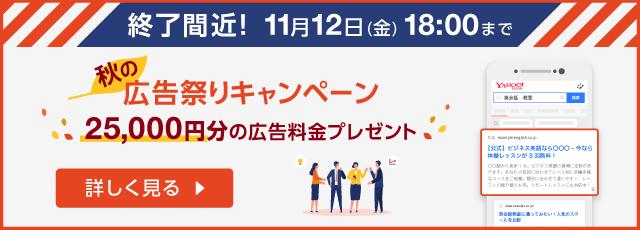 秋の広告祭りキャンペーン 25,000円分の広告料金プレゼント 詳しく見る