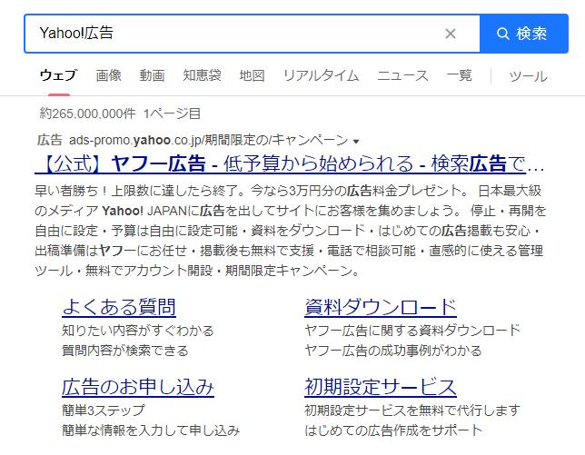 「Yahoo!広告」におけるリスティング広告