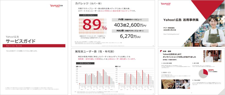 Yahoo!広告 サービスガイド