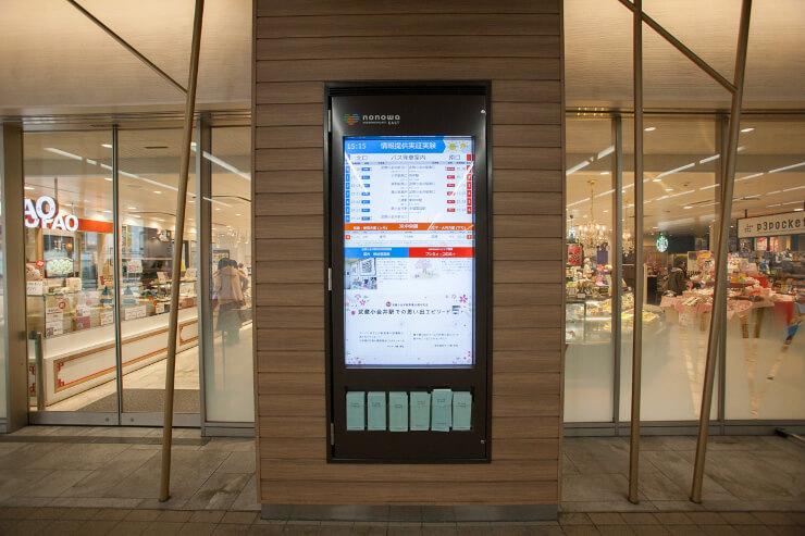 武蔵小金井駅にデジタルサイネージが設置された