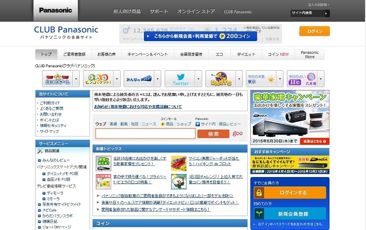 ポータルサイト風にデザインされているCLUB Panasonicのサイトトップ