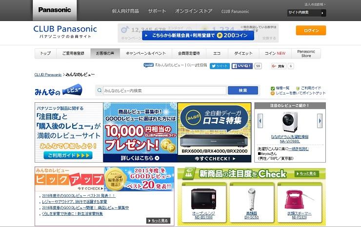 CLUB Panasonicのサイトにある「お客様の声」のタブから「みんなのレビュー」を見ることができる