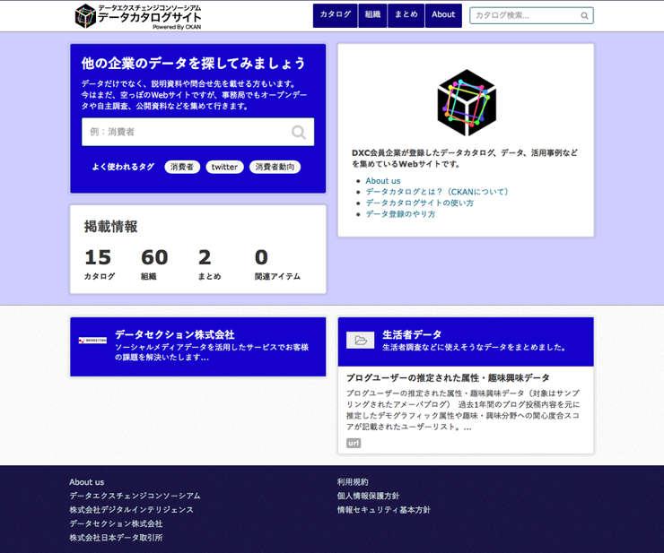 会員限定ポータルサイト「データカタログサイト」のトップページのキャプチャー