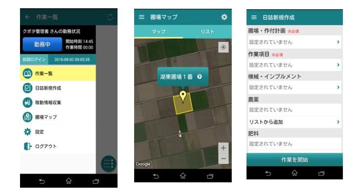 スマートフォンを活用した進捗管理の画面