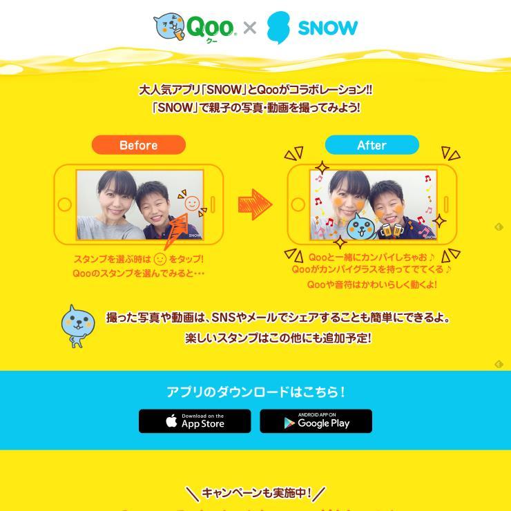 日本コカ・コーラは、SNOWの独自スタンプを使った新製品キャンペーンを実施