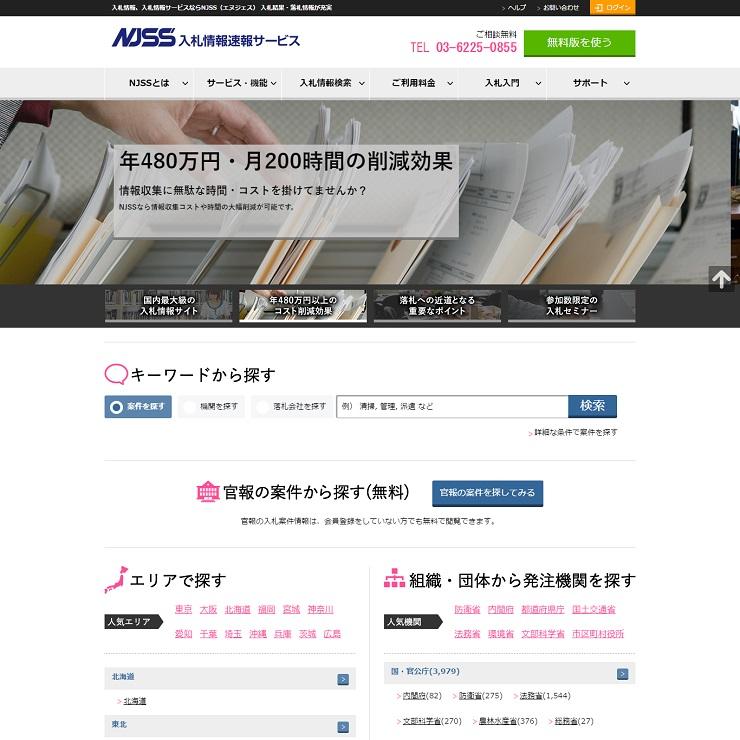 入札情報速報サービス(NJSS)