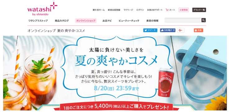 資生堂総合美容「ワタシプラス」のトップページ
