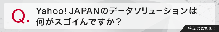 Yahoo! JAPANのデータソリューションについて