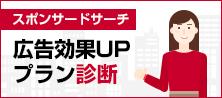 スポンサードサーチ 広告効果UPプラン診断(初級編)[Yahoo!プロモーション広告]