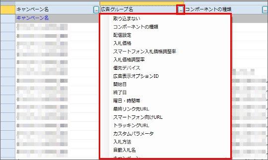 CSV(TSV)ファイルのデータをインポートする4_2