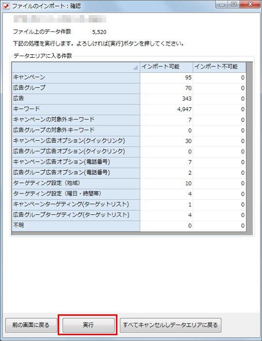 CSV(TSV)ファイルのデータをインポートする5_3