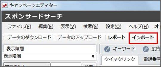 CSV(TSV)ファイルのデータをインポートする6_1
