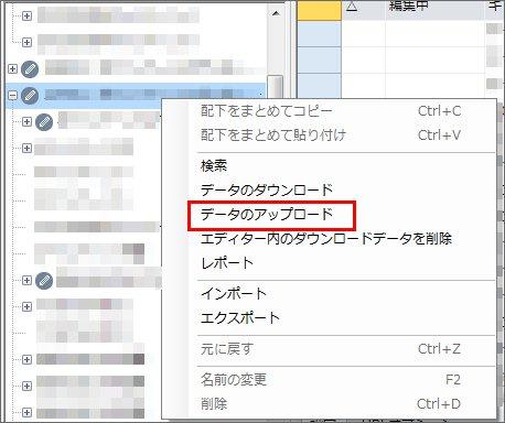 データのアップロード方法03_02