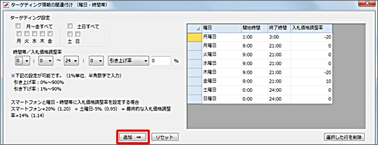 ターゲティング設定の関連付け方法10