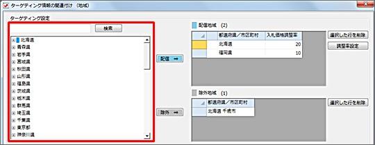 ターゲティング設定の関連付け方法2