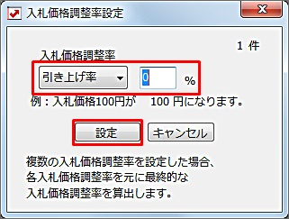ターゲティング設定の関連付け方法5