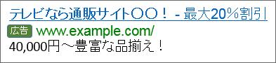 広告例 通販サイト1