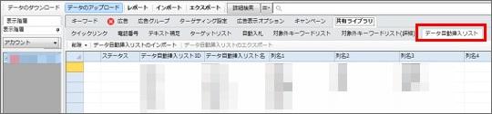 データ自動挿入リスト