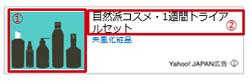 https://s.yimg.jp/images/promotionalads_edit/support/images/gl/0162101.jpg