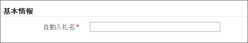 コンバージョン数の最大化の設定画面