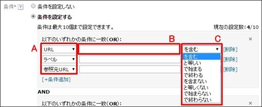 ターゲットリスト(条件)の設定1