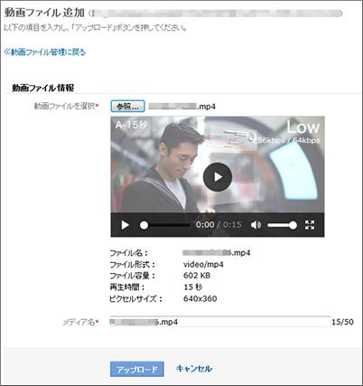 動画ファイル追加画面