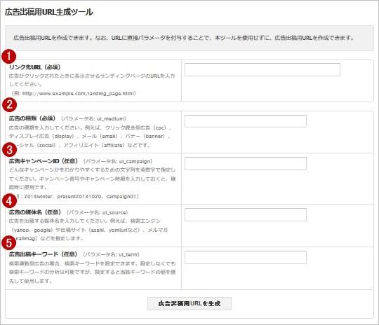 広告出稿用URL生成ツール