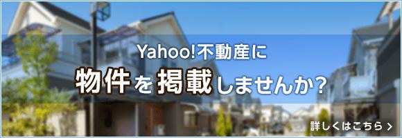 Yahoo!不動産に物件を掲載しませんか