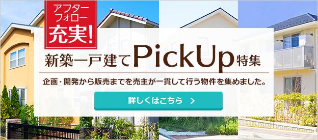 新築一戸建て PickUp特集