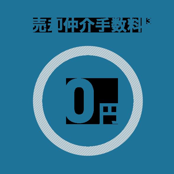売却仲介手数料0円