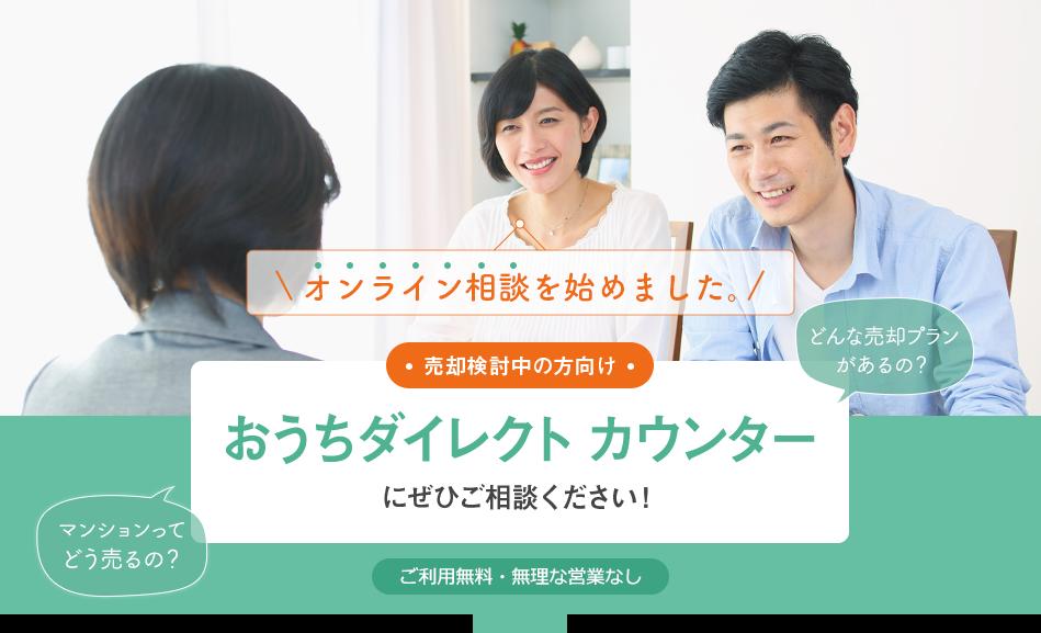 おうちダイレクト カウンター