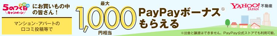 5のつく日キャンぺーンにお買いもの中の皆さん!マンション・アパートの口コミ投稿等で最大1,000円相当PayPayボーナス※もらえる ※出金と譲渡はできません。PayPay公式ストアでも利用可能。