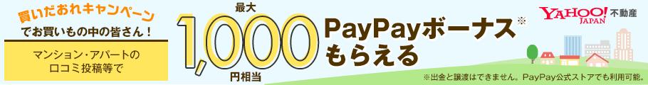 買いだおれキャンペーンでお買いもの中の皆さん! マンション・アパートの口コミ投稿等で最大1,000円相当PayPayボーナス※もらえる ※出金と譲渡はできません。PayPay公式ストアでも利用可能。