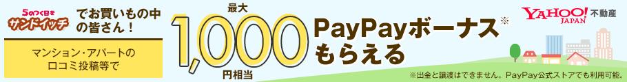 5のつく日をサンドイッチでお買いもの中の皆さん!マンション・アパートの口コミ投稿等で最大1,000円相当PayPayボーナス※もらえる ※出金と譲渡はできません。PayPay公式ストアでも利用可能。