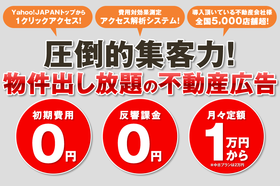 Yahoo!JAPANトップから1クリックアクセス!費用対効果測定アクセス解析システム!導入頂いている不動産会社様全国5,000店舗超!圧倒的集客力!物件出し放題の不動産広告