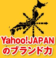 Yahoo!JAPANのブランド力