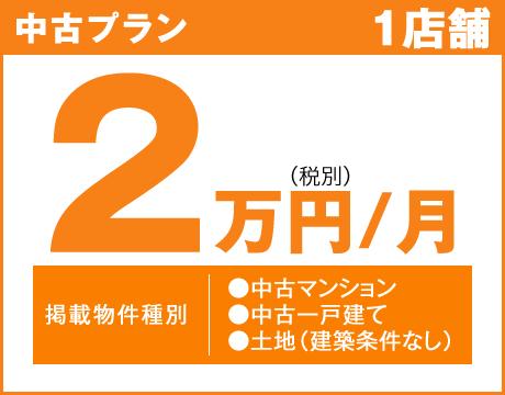 中古プラン2万円/月