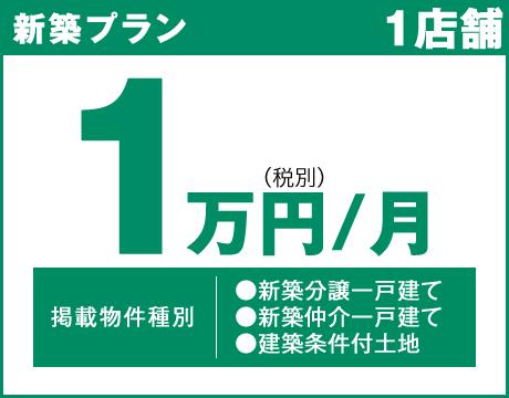 新築プラン1万円/月
