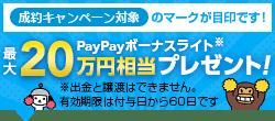 最大20万円相当PayPayボーナスライトプレゼント!成約キャンペーン対象のマークが目印です!※PayPayボーナスライトは出金と譲渡はできません。有効期限は付与日から60日です。
