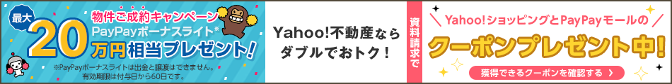 Yahoo!不動産ならダブルでおトク!