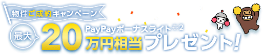 最大20万円相当PayPayボーナスライト※2プレゼント!物件ご成約キャンペーン
