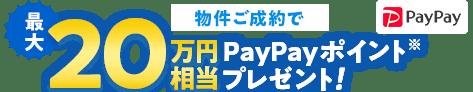 物件ご成約で最大20万円相当PayPayボーナス※プレゼント!