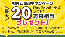 物件ご成約キャンペーン最大20万円相当PayPayボーナスライトプレゼント!※PayPayボーナスライトは出金と譲渡はできません。有効期限は付与日から60日です。