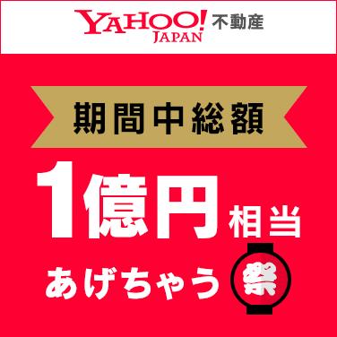 Yahoo!不動産が住まい探しを応援!期間中総額1億円相当あげちゃう祭