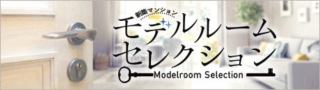 モデルルームセレクション