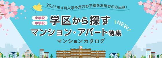 学区から探すマンション・アパート特集