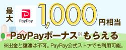 【Yahoo!不動産】賃貸で住まい探し+口コミ投稿でおトク!最大1,000円相当PayPayボーナスもらえる