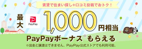 賃貸で住まい探し+口コミ投稿でおトク!最大1,000円相当PayPayボーナスもらえる